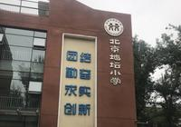 2018年北京东城区重点小学:北京地坛小学