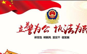 桂林恭城民警采取有效措施 全力为瑶乡村民保平安