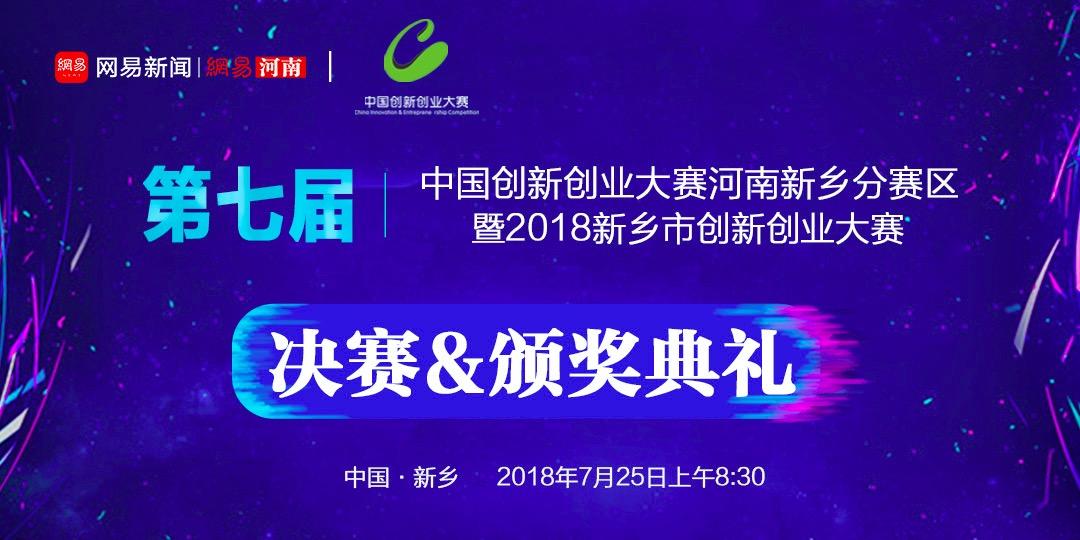 2018新乡市创新创业大赛决赛暨