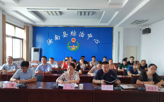 """汝南县司法局脱贫攻坚""""百日总攻""""行动会议"""