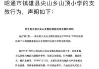 南大支教团在云南遭性骚扰 警方已抓获17岁嫌疑人