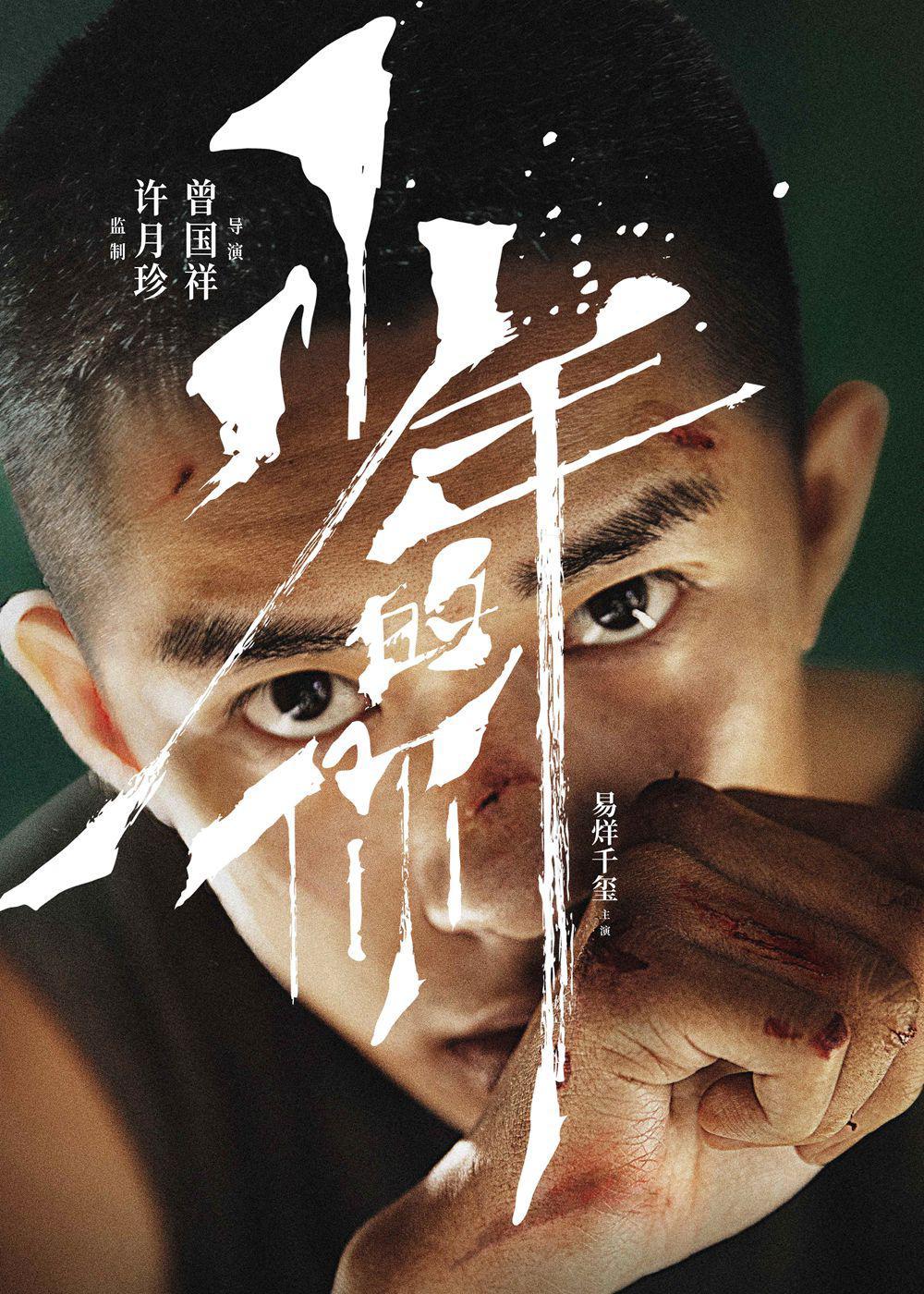 《少年的你》是易烊千玺第一部担当主演的电影
