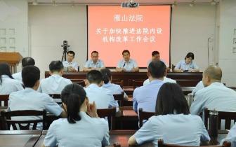 雁山区人民法院召开加快推进内设机构改革工作会议