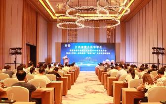江西省整合医学学会肾脏病学分会成立