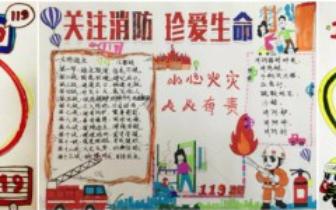 三门峡支队创意消防手抄报编织暑期消防安全防护网