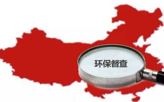 桂林市整改完成中央环保督察组交办案270件