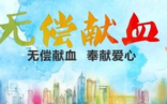桂林市第4个公务员无偿献血活动月启动
