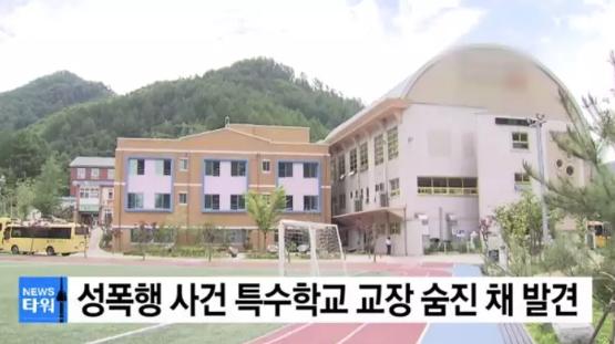 韩国教师性侵智力障碍学生 女校长下跪道歉后自杀