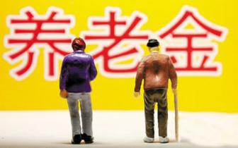长治市企业退休人员基本养老金上调