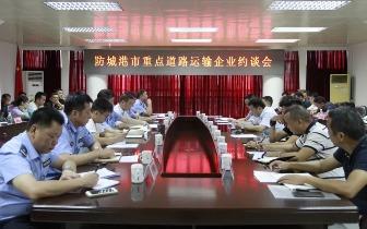 防城港集中约谈29家重点运输企业  筑牢交通安全防线