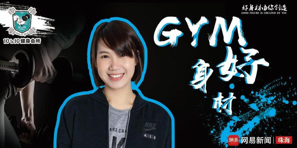 【Gym!好身材】第七期 辣妈不易做plus