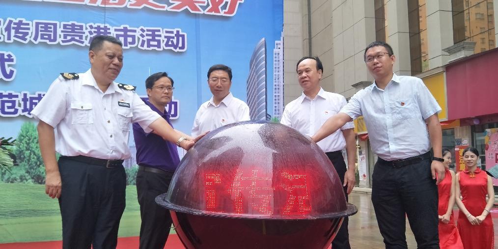 贵港市启动2018年全国食品安全宣传周活动