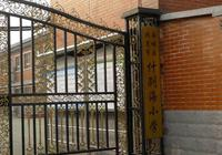 2018年北京西城区重点小学:北京市西城区什刹海小学