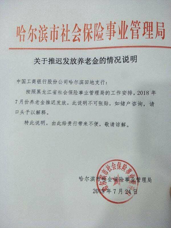 号外|哈尔滨7月养老金延迟发放 官方称信息错发