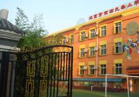 2018年北京东城区重点小学:北京市东城区东四九条小学