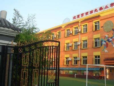 北京市东城区东四九条小学