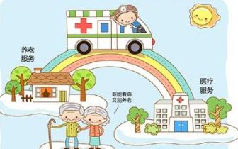 医疗养老教育等民生保障全面提速