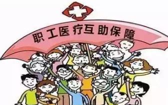 防城区创新开展广西职工医疗互助保障工作