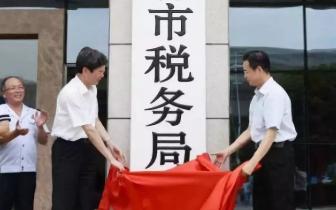 江西各地税务局局长名单公布