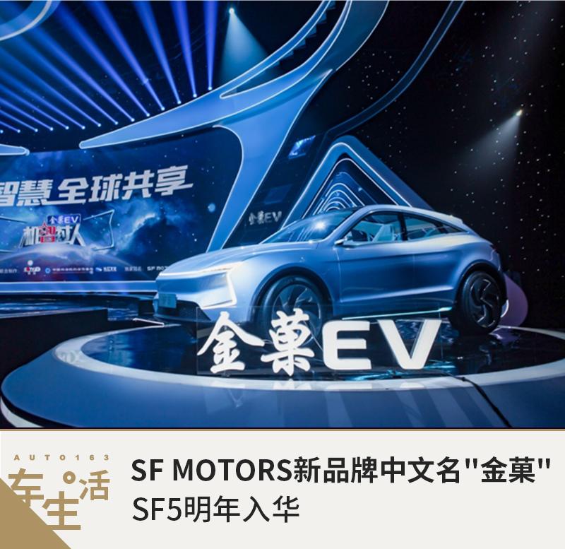 "SF MOTORS发布全新品牌中文名""金菓"" SF5明年入华"