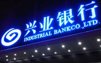 兴业银行与重庆农商行达成战略合作 携手服务西南经济发