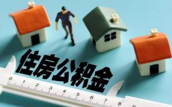 多地住房公积金政策收紧 异地购房提取难度加大