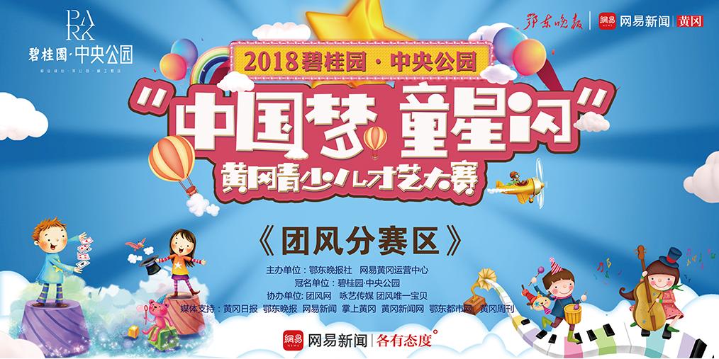 2018黄冈青少儿才艺大赛-团风赛区