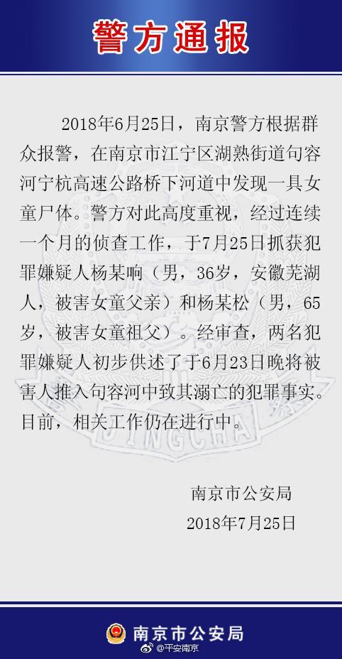 江宁无名童尸身份确认 凶手系被害女童父亲祖父