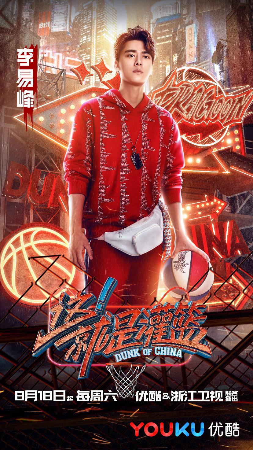 《这就是灌篮》官宣 周杰伦李易峰分阵营点燃最炫篮球火