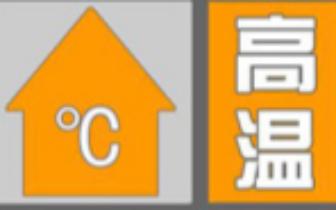 河南发布高温橙色预警 7地最高温将升至37℃以上