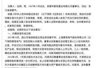 同学圈爆内幕交易 长江商学院被罚400多万