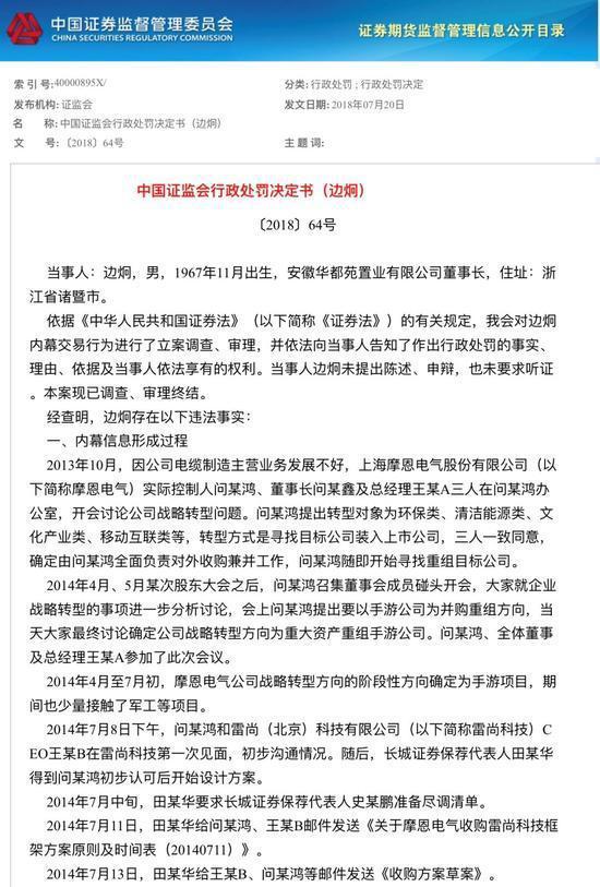 同学圈爆内幕交易 长江商学院被证监会罚400多万