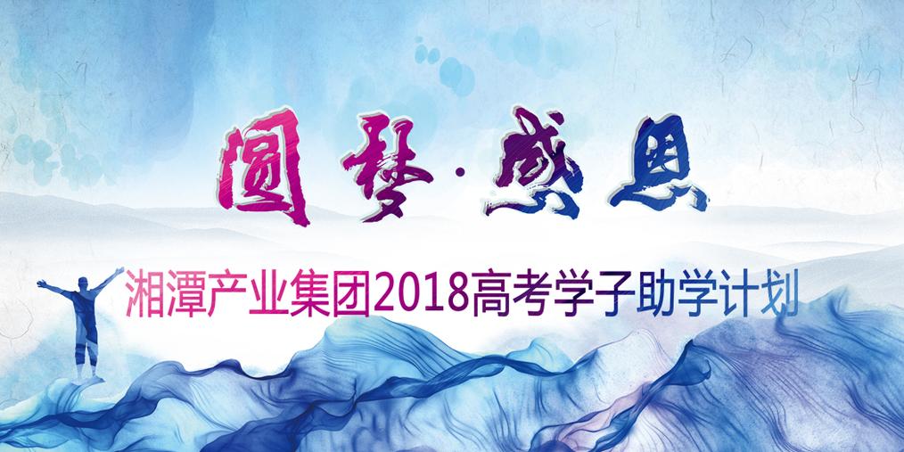 """""""圆梦·感恩""""2018高考学子分享会"""