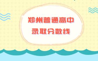 2018郑州市区普通高中录取分数线出炉了!