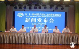 第二十一届中国农洽会将在驻马店举行
