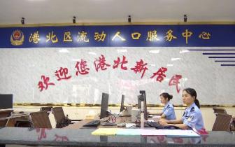 贵港居住证办理流程简化 居住半年以上可申请