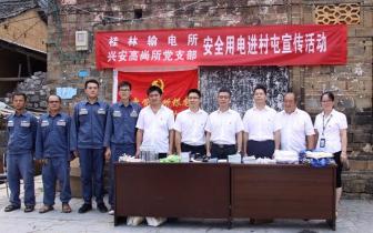 桂林兴安供电局支部联建安全用电进村屯