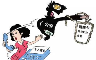 蚌埠市刑警破获网络诈骗案件四起