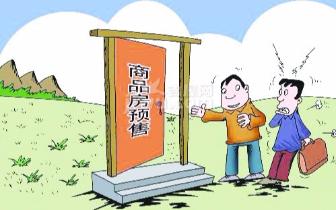 驻马店市将出台商品房预售资金监管制度