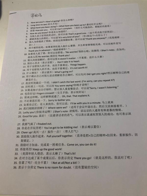 贾跃亭学习英文所用资料