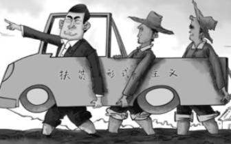 桂林市通报4起扶贫领域形式主义 官僚主义问题案例