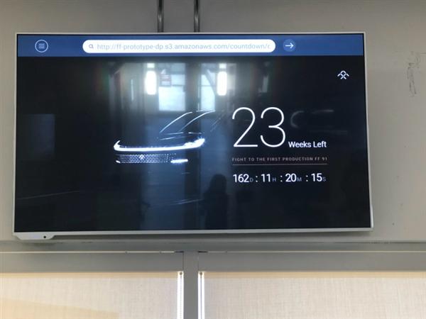贾跃亭办公室曝光 FF91量产计划倒计时162天