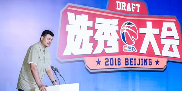 CBA选秀大会开幕式:姚明发言 张庆鹏出席