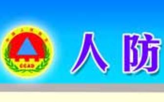 桂林市秀峰区人防办牵手社区宣传人防知识
