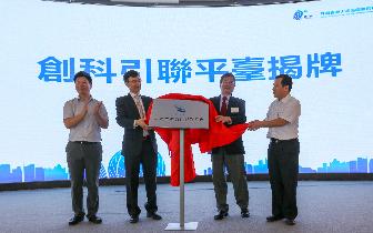 借力引智,50多家香港企业组团来香洲寻商机
