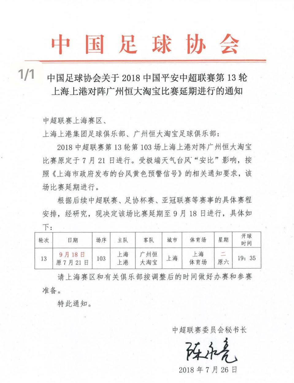 上港VS恒大补赛时间已定:9月18日上海八万人开战