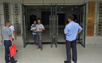 桂林信访推进法治信访建设 引导群众理性信访