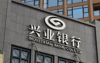 兴业银行倾力打造上市公司综合金融服务体系