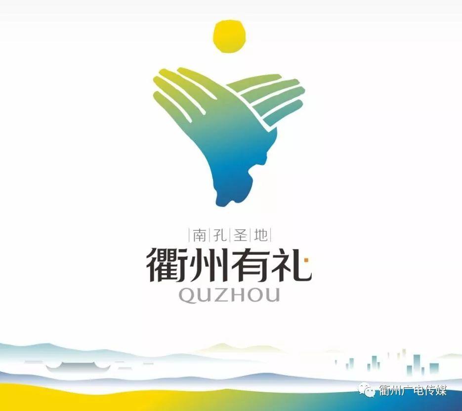衢州城市LOGO、吉祥物 正式揭晓了!