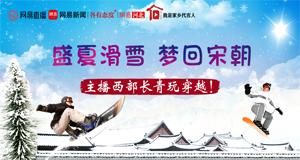 盛夏滑雪 梦回宋朝 主播西部长青玩穿越!